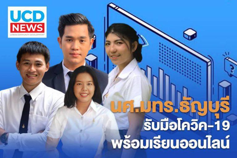 มทร.ธัญบุรี รับมือโควิค-19 พร้อมเรียนออนไลน์