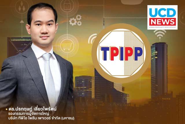 """TPIPP ยกระดับ """"จะนะ"""" สู่สมาร์ทซิตี้"""