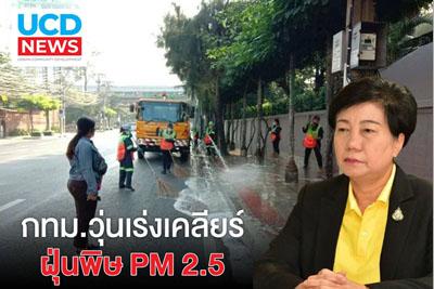 กทม.วุ่นเร่งเคลียร์ฝุ่นพิษ PM 2.5
