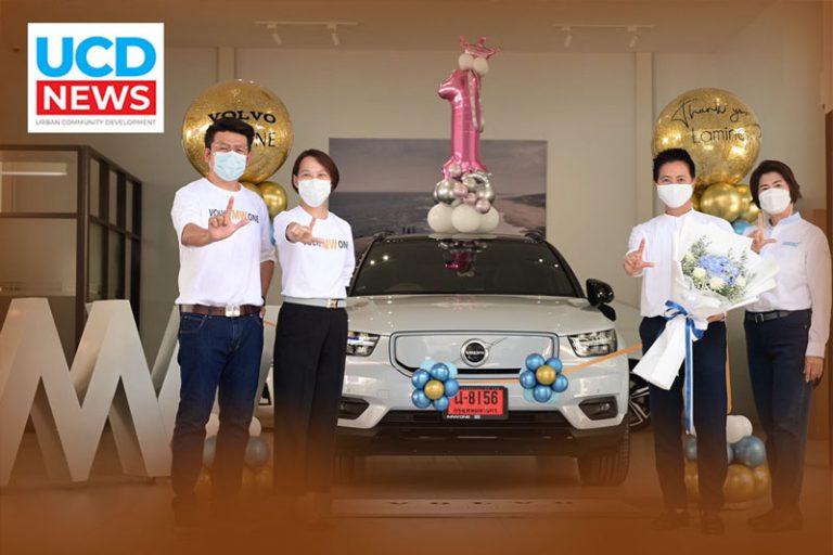 ศูนย์วอลโว่ MW 1  ส่งมอบรถยนต์ SUV พลังงานไฟฟ้าคันแรก