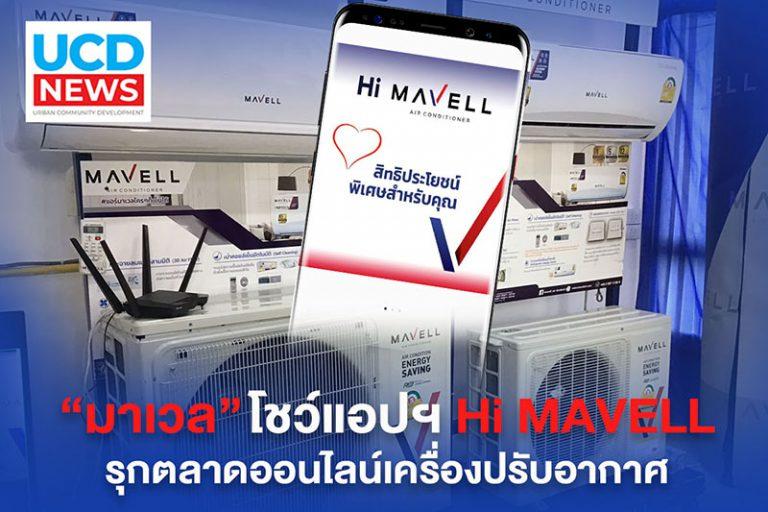 """""""มาเวล"""" โชว์แอปฯ Hi MAVELL รุกตลาดออนไลน์เครื่องปรับอากาศ"""